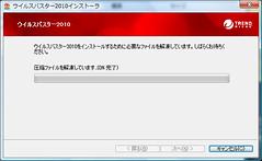 ウイルスバスター2010 インストール