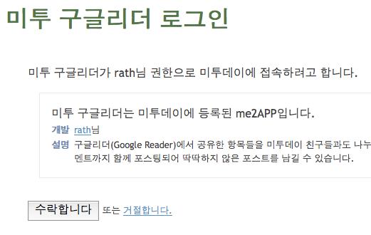미투데이 API 인증