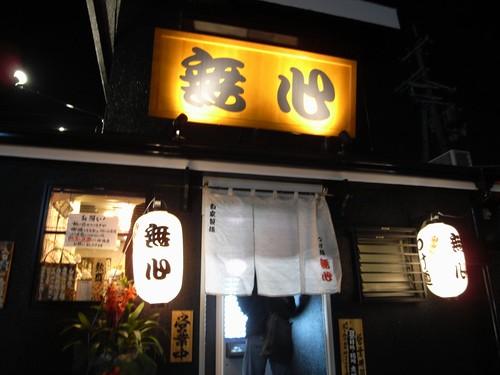 無鉄砲つけ麺『無心』@奈良市-16