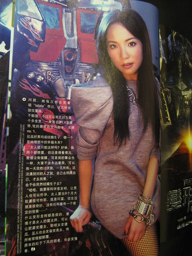 Fiona Xie with Transformers in iWeekly 25 June 2009 issue