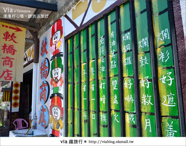【彩繪客家村】驚豔,彩繪村!新竹竹東鎮軟橋社區尋彩趣31