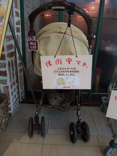 @ ららぽーと横浜 RAKERU