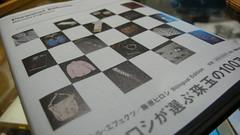 藤原ヒロシ 画像37