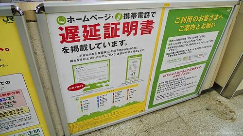 Japan Train Service