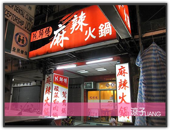 陳師傅麻辣火鍋吃到飽01