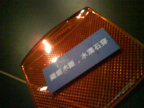 "Drupal moo mini card - ""繩鋸木斷,水滴石穿""。"