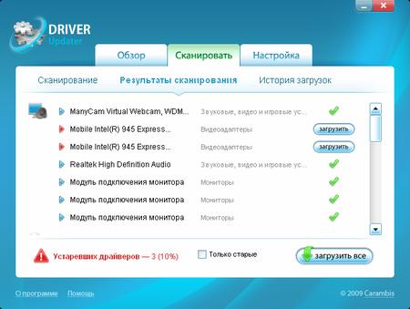 скачать программу обновления драйверов. download driver updater
