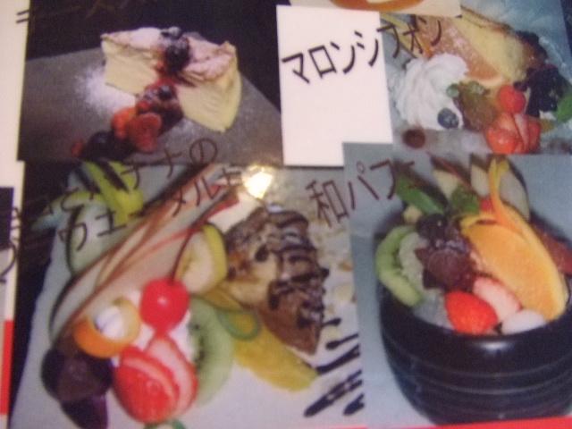スプーマカフェ SPUMA 広島7