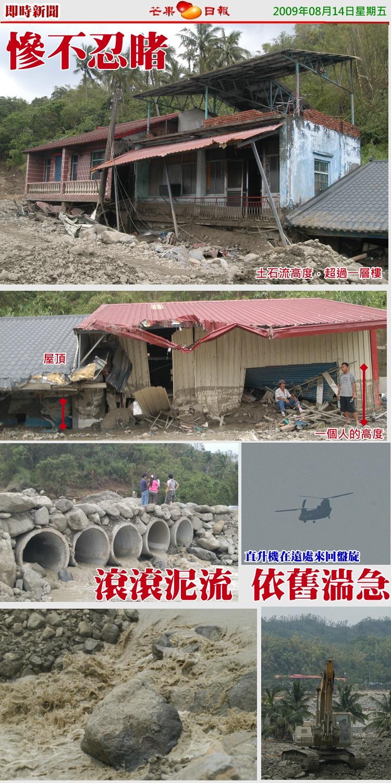 090815[八七水災報導]--公民記者前進災區,挺進河床02
