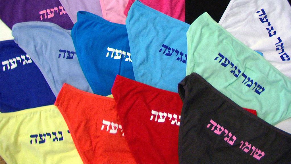 Shomer Negiah Panties