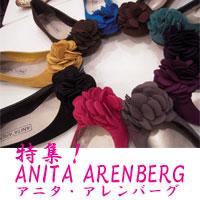 ANITA ARENBERG アニタ・アレンバーグ