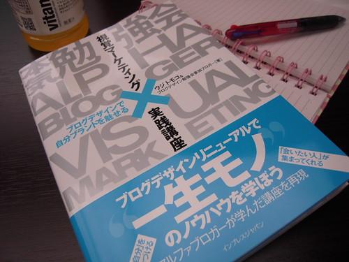 視覚マーケティング実践講座 出版記念セミナー