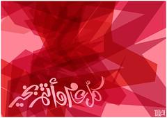 :. عيدكم مبارك (S.F.A.A) Tags: الله عيد 1430 مبارك رمضان سعيد عيدكم الفطر تقبل هـ طاعاتكم