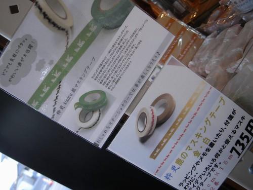 お土産物@唐招提寺-13