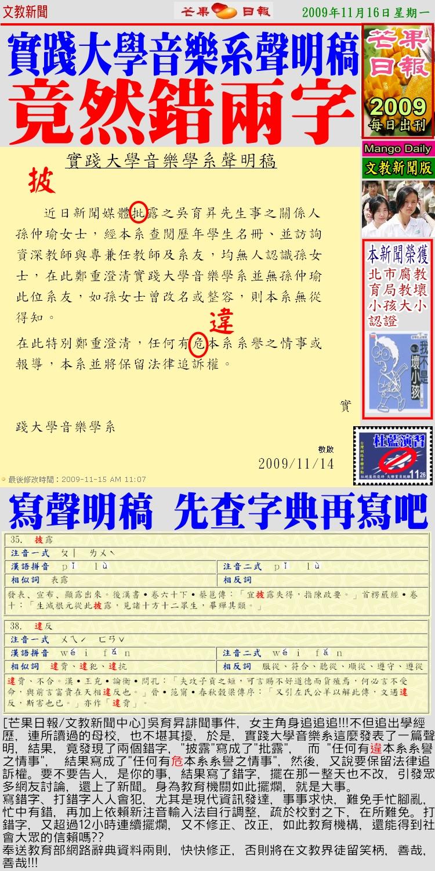 091116文教新聞--實踐大學聲明稿