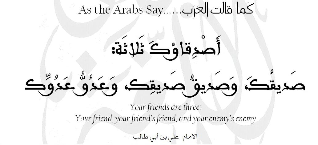 arabic quote 001 who are your friends as the arabs say