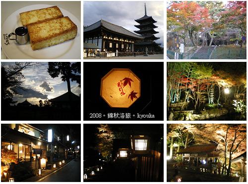 2008,錦秋洛旅。Summary :Nov18。