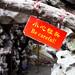 Giardino del Mandarino Yu_4