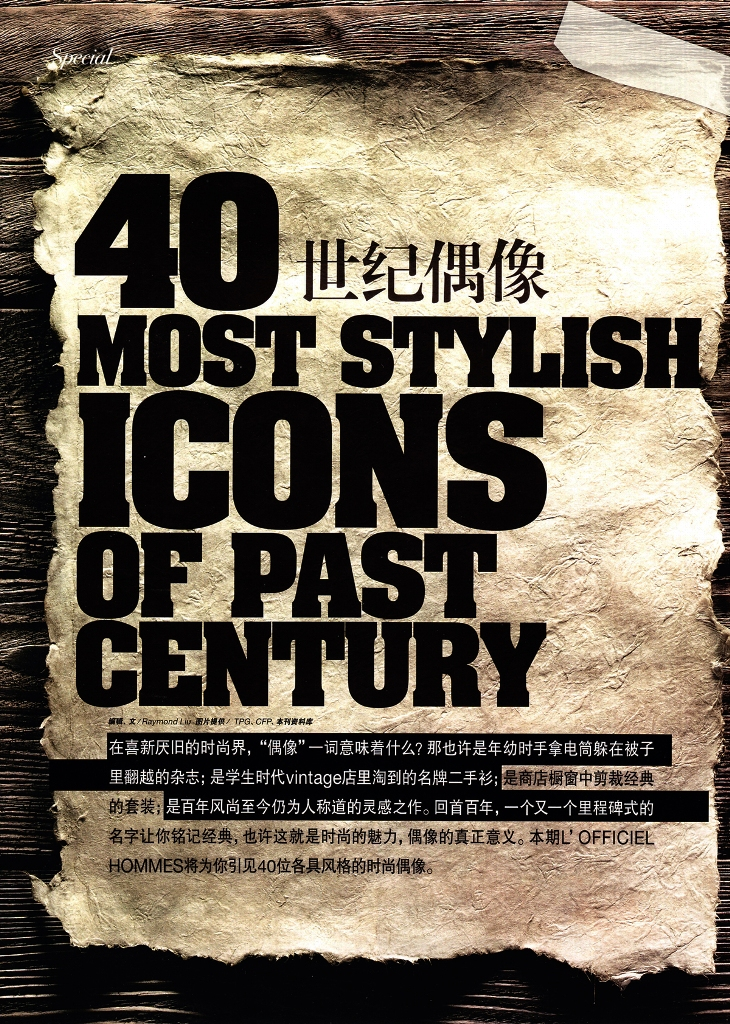L'OFFICIEL HOMMES CHINA 40 MOST STYLISH ICONS OF PAST CENTURY