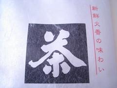 chá verde japonês