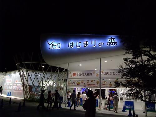 横浜開港150周年記念テーマイベント