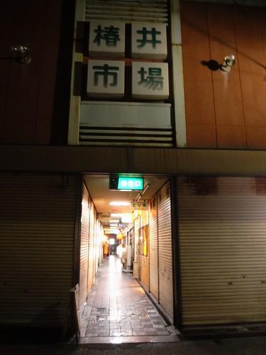 雑貨店「夜猫」@椿井市場-01