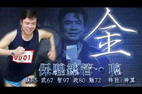 英金吳立-陰莖無力國民黨四大天王-金溥聰