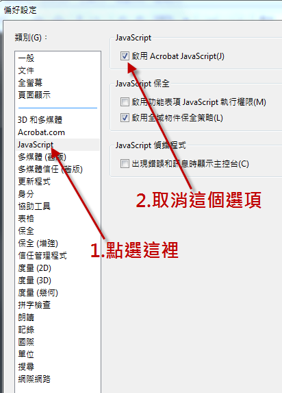 Disable Adobe Reader Javascript Step 2