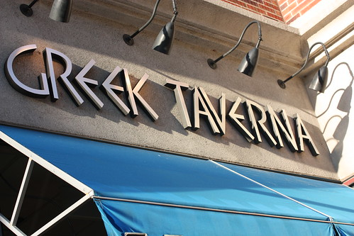 Greek Village, Edgewater NJ by you.