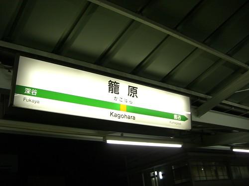 籠原駅/Kagohara Station