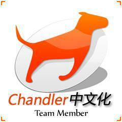 [image:Chandler中文化]