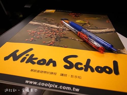 nikonschool攝影課0