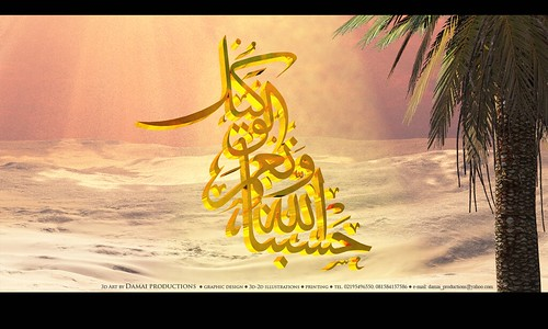 wallpaper islamic free download. Free download Islamic