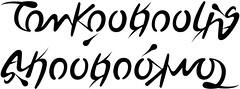 """Tom Koukoulis"" & ""α. κουκούλης"" Ambigram"