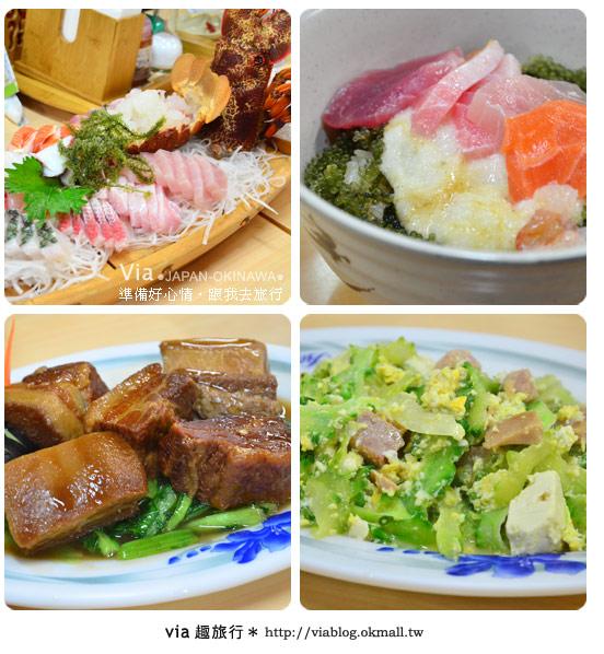 【沖繩旅遊】跟著我玩琉球~愛上琉球的一百種玩法24