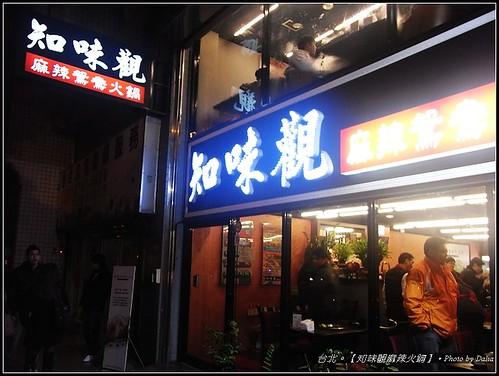 知味觀麻辣火鍋 (16)