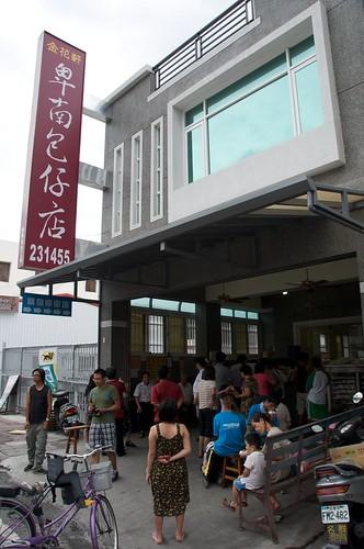 你拍攝的 day1 台東市 卑南包子店。