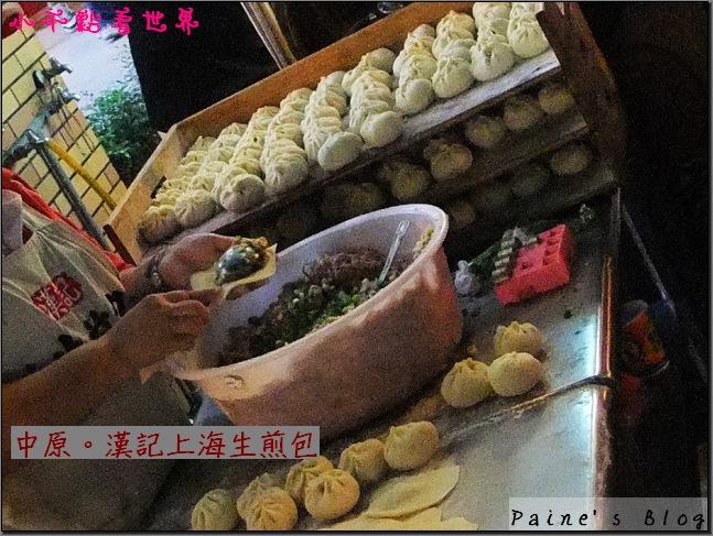 中原漢記上海生煎包