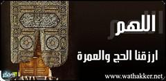 hajj22 (zadmoslem) Tags: cards muslim islam card  islamic  moslim