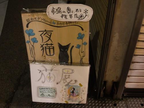 雑貨店「夜猫」@椿井市場-03