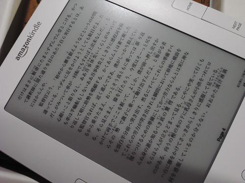 Kindleで日本語フォントを埋め込んだPDFを表示 無ハック