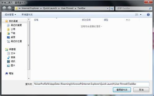 Windows 7 taskbar step 2