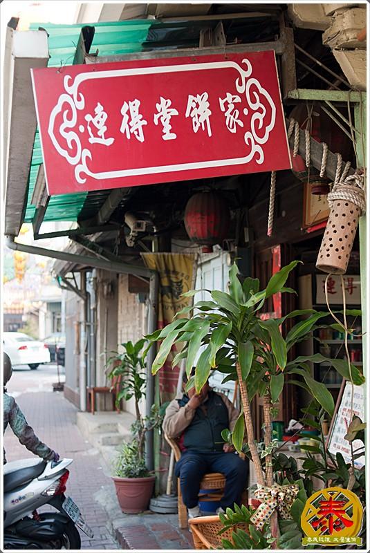 2011.02.06 連得堂餅家
