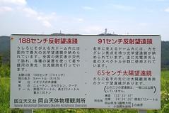 竹林寺山天文台 #8