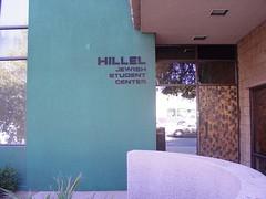 Hillel Jewish Center (2003)
