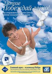 lbresse_Promo (Sviatoslav Semenitski) Tags: print advertising promo minsk libresse
