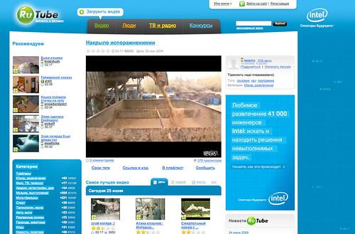 Intel-Rutube-1