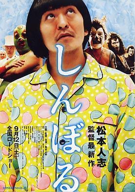 Shinboru affiche