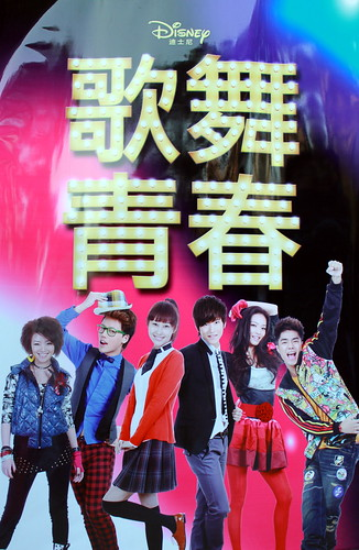 歌舞青春: 中国 High School Musical China by you.
