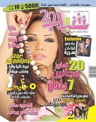 SHBAB MAGAZINE - ARABIC   (warba1976) Tags: modern magazine arabic calligraphy zeitschrift tijdschrift  dergi  shbab